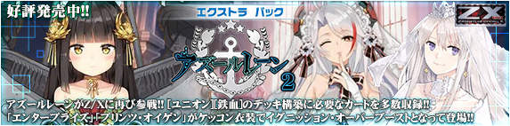 Z/X -Zillions of enemy X- EXパック 第20弾 アズールレーン2 [E20]