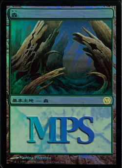 【MPS2006】森